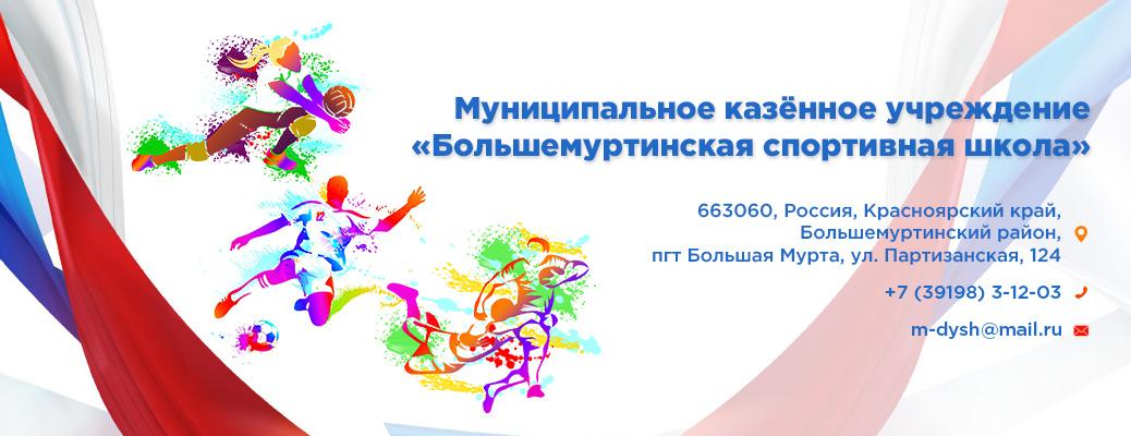 Муниципальное казённое учреждение «Большемуртинская спортивная школа»